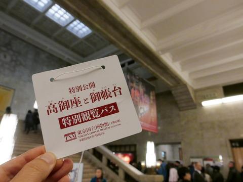 特別公開 高御座と御帳台 東京国立博物館