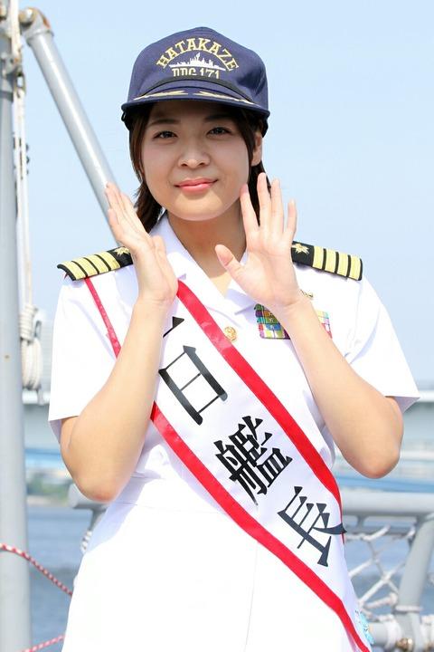 DDG-171 護衛艦 はたかぜ 1日艦長 永吉明日香 第70回 東京みなと祭