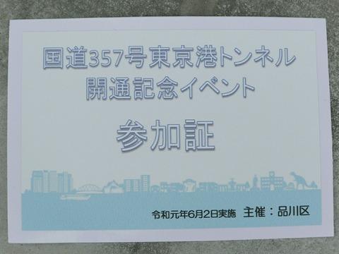 国道357号東京港トンネル開通記念イベント 参加証