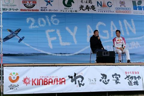 室屋氏トークショー Fly Again Tsuchiura2016