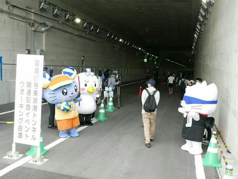 国道357号東京港トンネル開通記念イベント