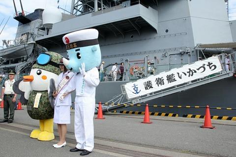DD-107 護衛艦 いかづち 1日艦長 山口立花子 第69回 東京みなと祭