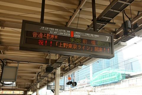 祝!「上野東京ライン」開業!! 東京駅