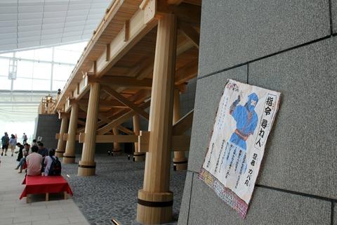 はねだ日本橋 羽田空港国際線ターミナル
