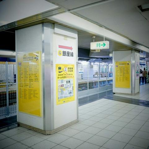 東京メトロ 銀座線 旧渋谷駅ホーム