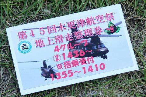 地上滑走整理券 第45回 木更津航空祭