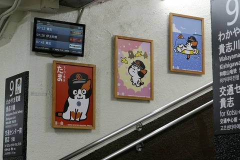 和歌山電鐵 貴志川線 和歌山駅