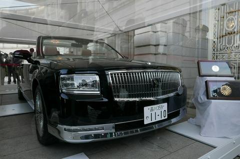 トヨタ センチュリー オープンカー 赤坂離宮 迎賓館