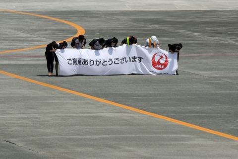 JAL ご搭乗ありがとうございます 阿蘇くまもと空港