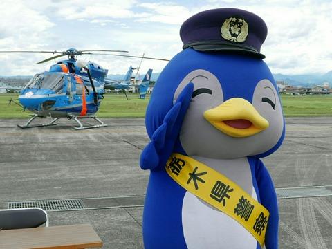 ルリちゃん 栃木県警察 北宇都宮駐屯地 開設46周年記念行事