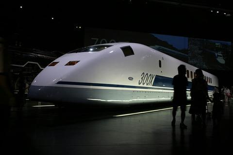 955形新幹線試験電車(300X) リニア・鉄道館