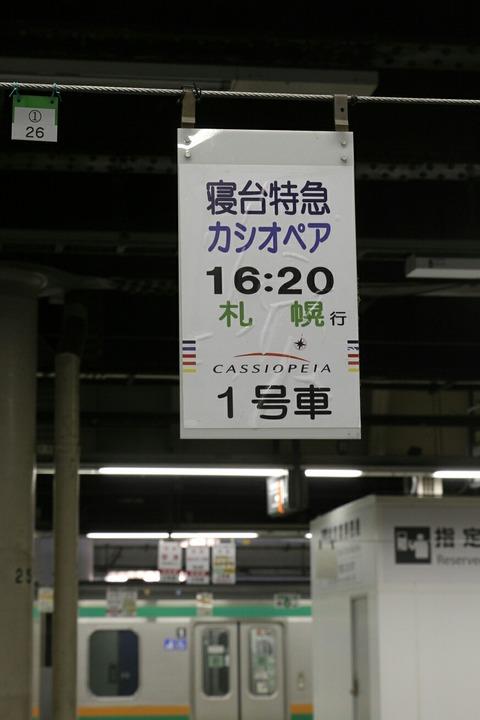 JR東日本 上野駅13番線