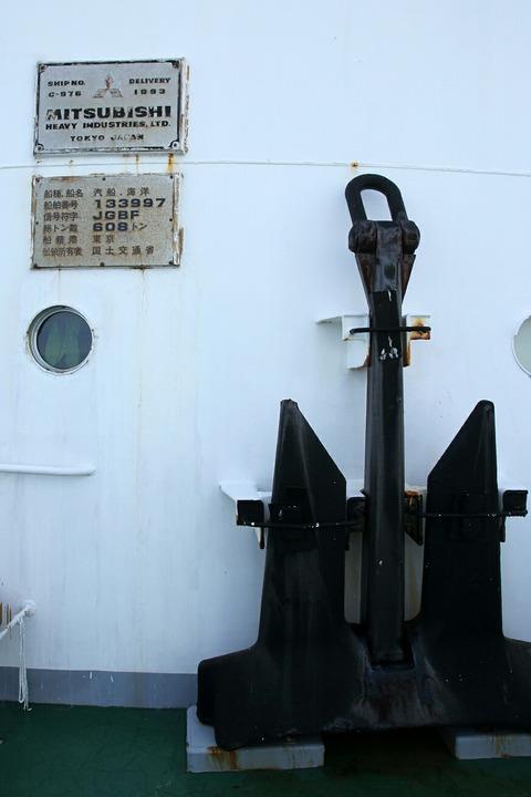 HL05 測量船 海洋 一般公開 第44回川崎みなと祭り 川崎港東扇島