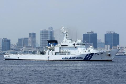 PL10 海上保安庁 巡視船ぶこう 晴海埠頭 入港 豊洲ぐるり公園