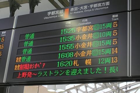 寝台特急カシオペア 上野駅発ラストラン 上野駅