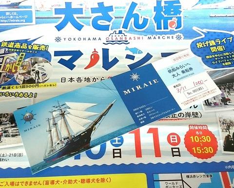 乗船券 帆船みらいへ 帆船体験航海 横浜トールシップクルーズ 大桟橋