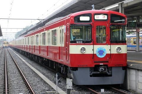 幸運の赤い電車 RED LUCKY TRAIN 西武9000系 西武球場前駅