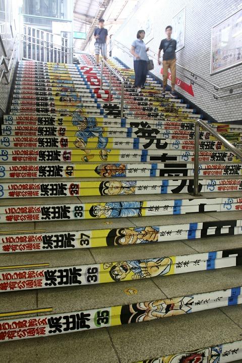 JR東日本 亀有駅 こちら亀有公園前派出所ラッピング 階段