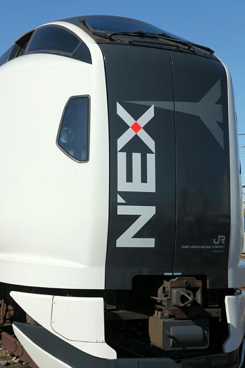 E259系 NEX ふれあい鉄道フェスティバル