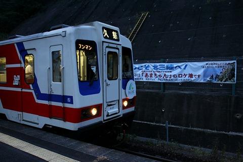 三陸鉄道 田野畑駅 36-207