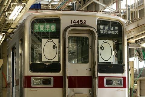 10030系 東武ファンフェスタ!
