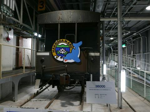 ヨ5000形 車掌車 車両甲板 青函連絡船 メモリアルシップ 八甲田丸