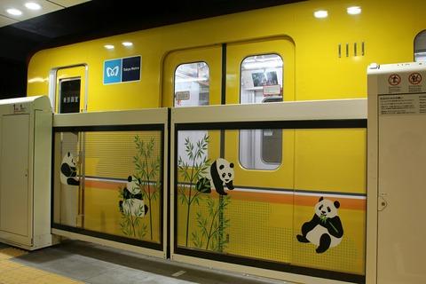 東京メトロ 銀座線 上野駅 ホームドア パンダ