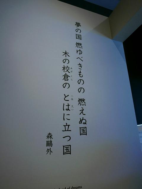 森鴎外 短歌 御即位記念特別展 正倉院の世界