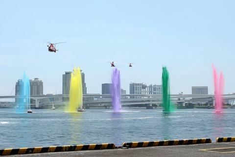 第69回 東京みなと祭 水の消防ページェント 五色放水