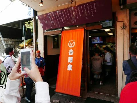 吉野家 築地一号店 築地市場 東京都中央卸売市場