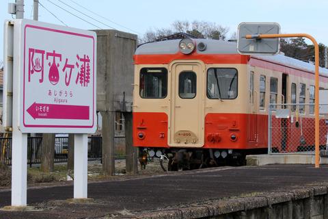 ひたちなか海浜鉄道 キハ20形 キハ205 阿字ヶ浦駅