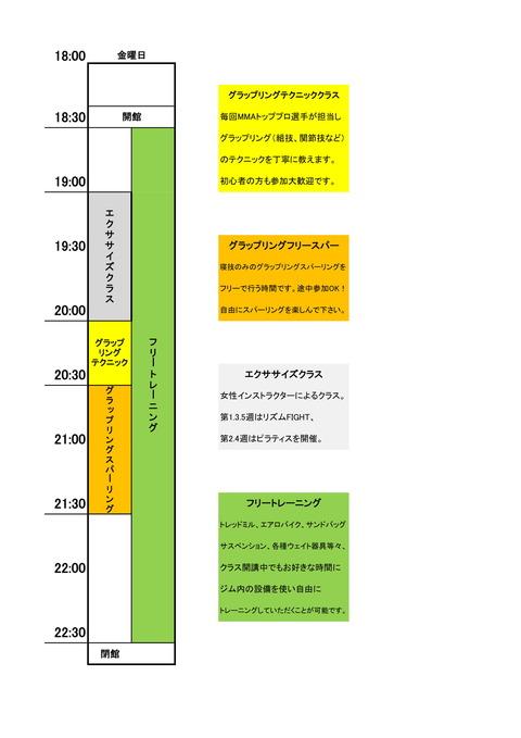 パンクラスイズム横浜金タイムスケジュール-1