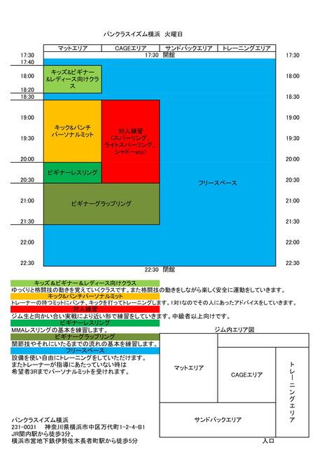 パンクラスイズム横浜火曜日タイムスケジュール-1