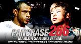 マルロン対ISAO