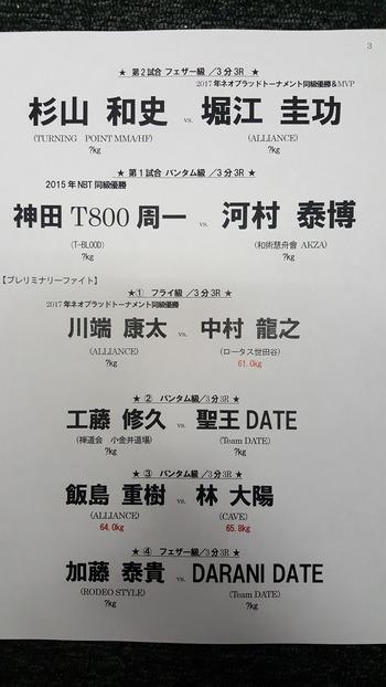 20171108_191255