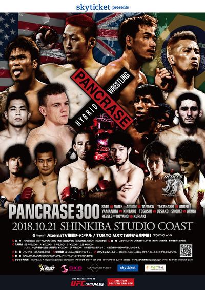 pancrase300-0917