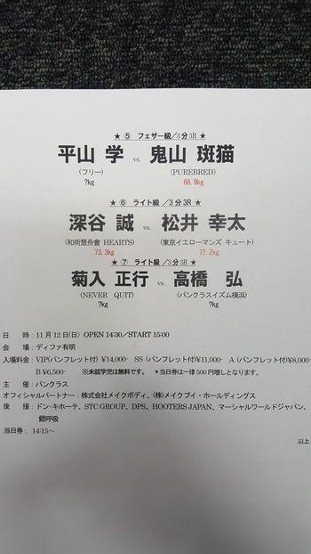 20171108_191309