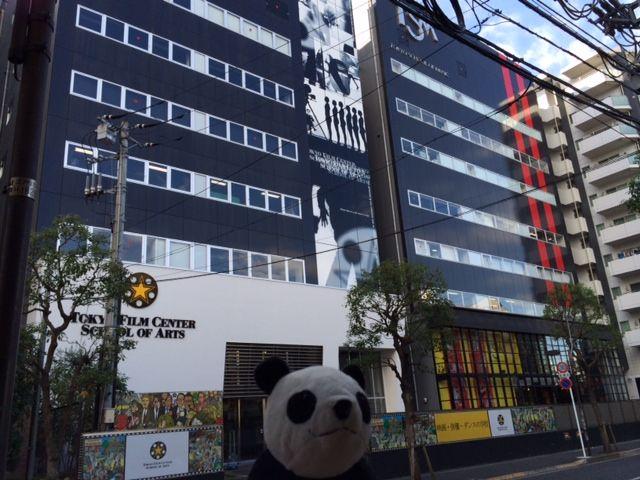 東京フィルムセンター映画・俳優専門学校