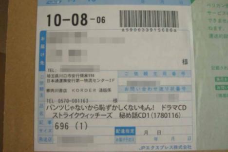 78626__468x_delivery-terrorism-011