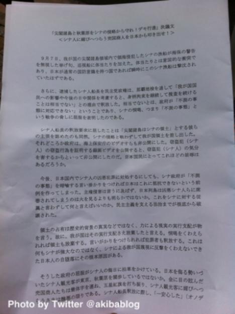 79775__468x_akihabara-protests-012