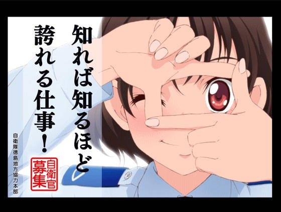 tokushima-jsdf-moe-ufotable-poster