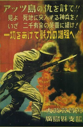 1 アッツ島の仇を討て 広島市公文書館