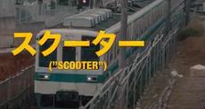 Scooter & Jebroer