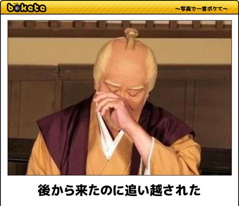 bokete_水戸黄門
