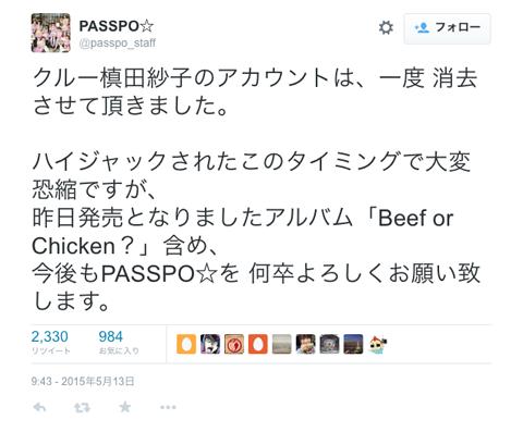 PASSPO_枕営業を否定