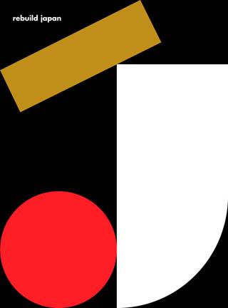 壁紙アプリ_Wall for japan_震災支援