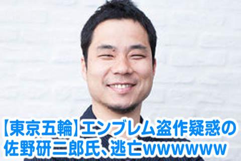 東京オリンピック_エンブレム酷似疑惑
