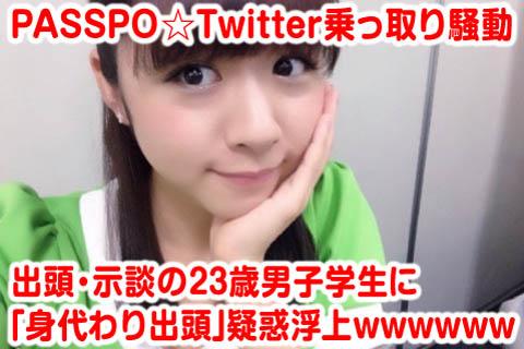PASSPO_枕営業騒動