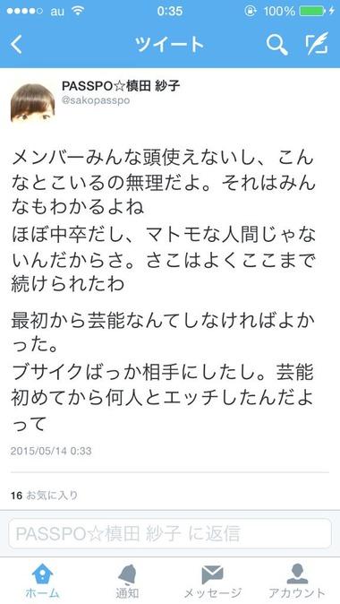 さこてぃ_枕営業_Twitter