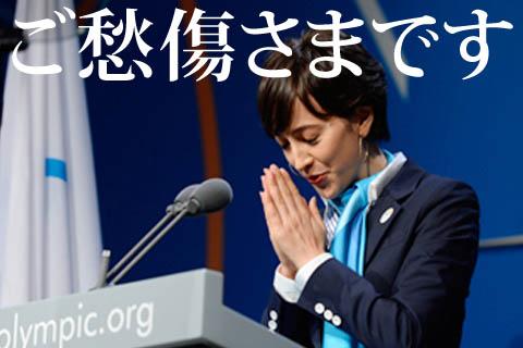 東京オリンピック_ご愁傷様です